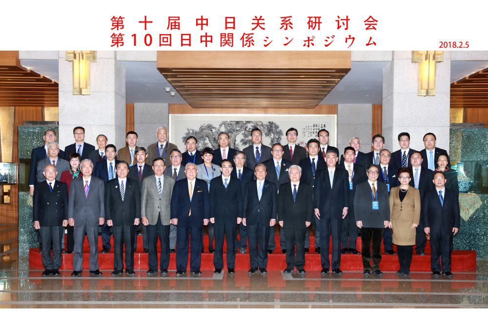 The 10th Symposium on China-Japan Relations Holds in Beijing